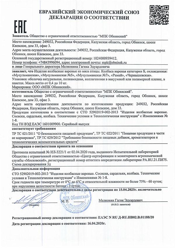 mpkobninsk-declar-01.jpg