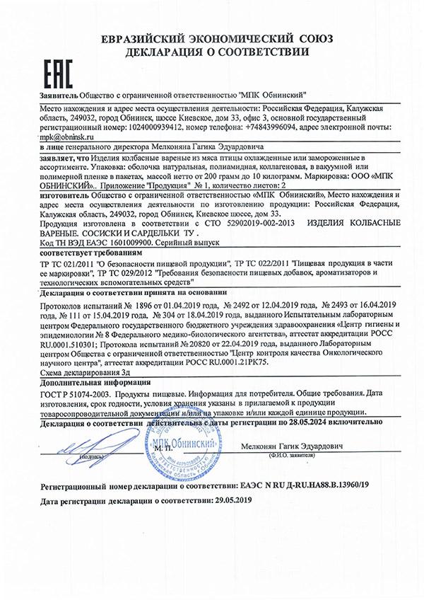 mpkobninsk-declar-021.jpg