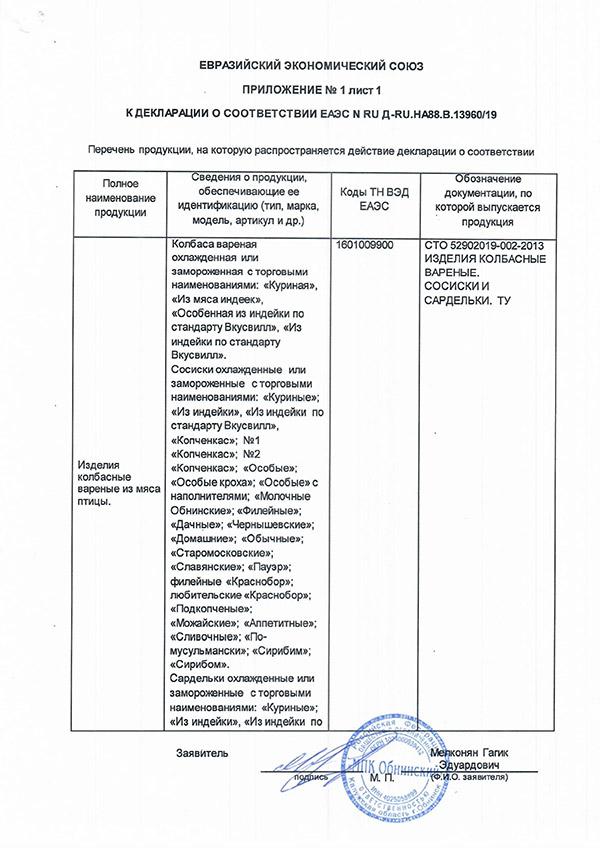 mpkobninsk-declar-022.jpg