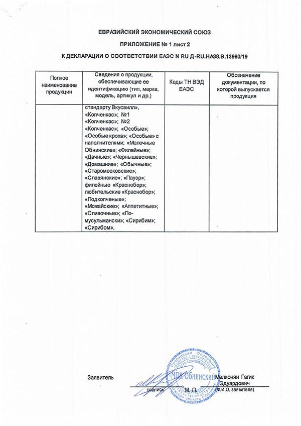mpkobninsk-declar-023.jpg