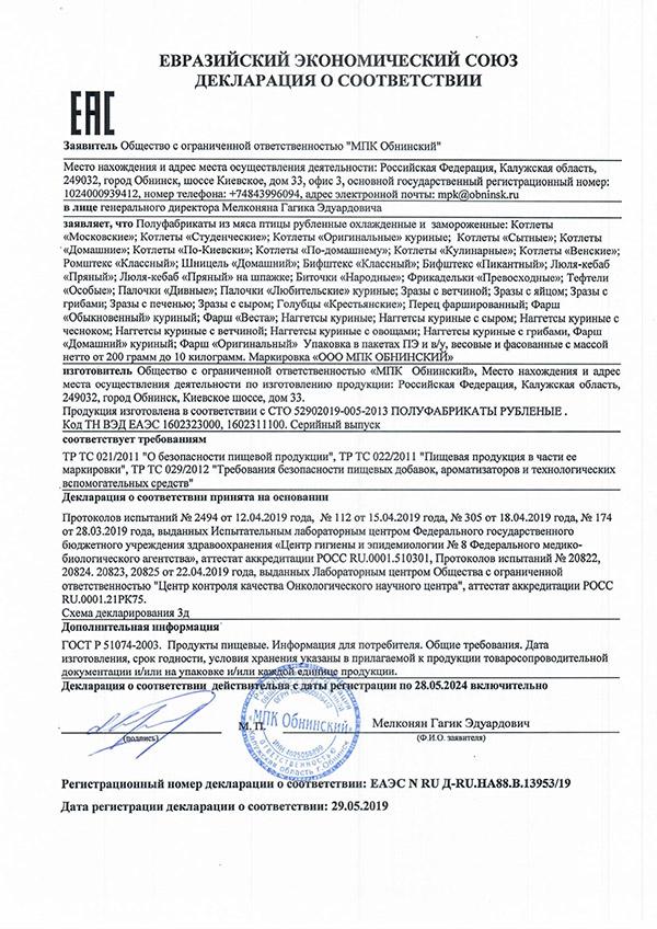 mpkobninsk-declar-04.jpg