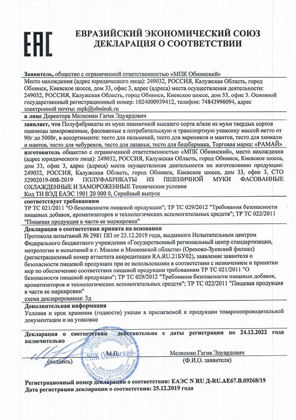 mpkobninsk-declar-05.jpg