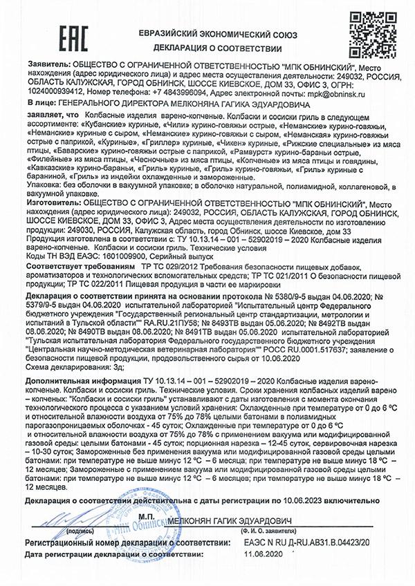 mpkobninsk-declar-061.jpg