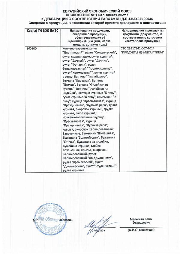 mpkobninsk-declar-072.jpg