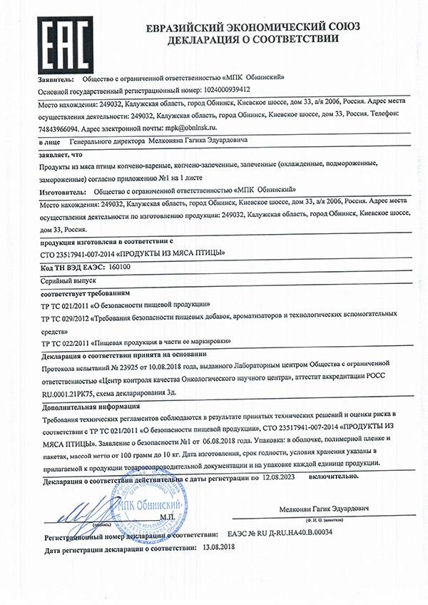 mpkobninsk-declar-081.jpg