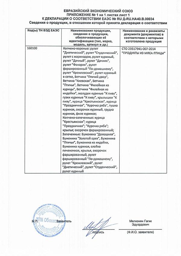mpkobninsk-declar-082.jpg