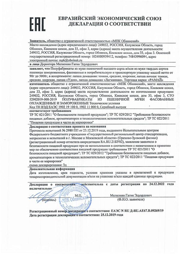 mpkobninsk-declar-083.jpg